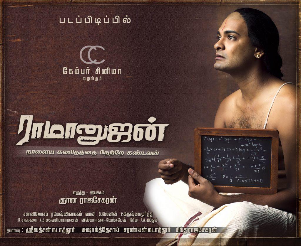 Tamil-Movie-Poster-of-Ramanujan
